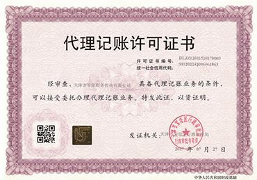 华阳咨询代理记账许可证