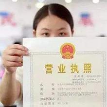 华阳咨询 工商注册