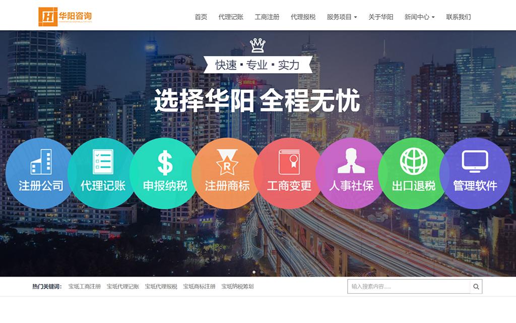 华阳咨询网站