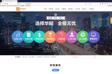 华阳网站改版