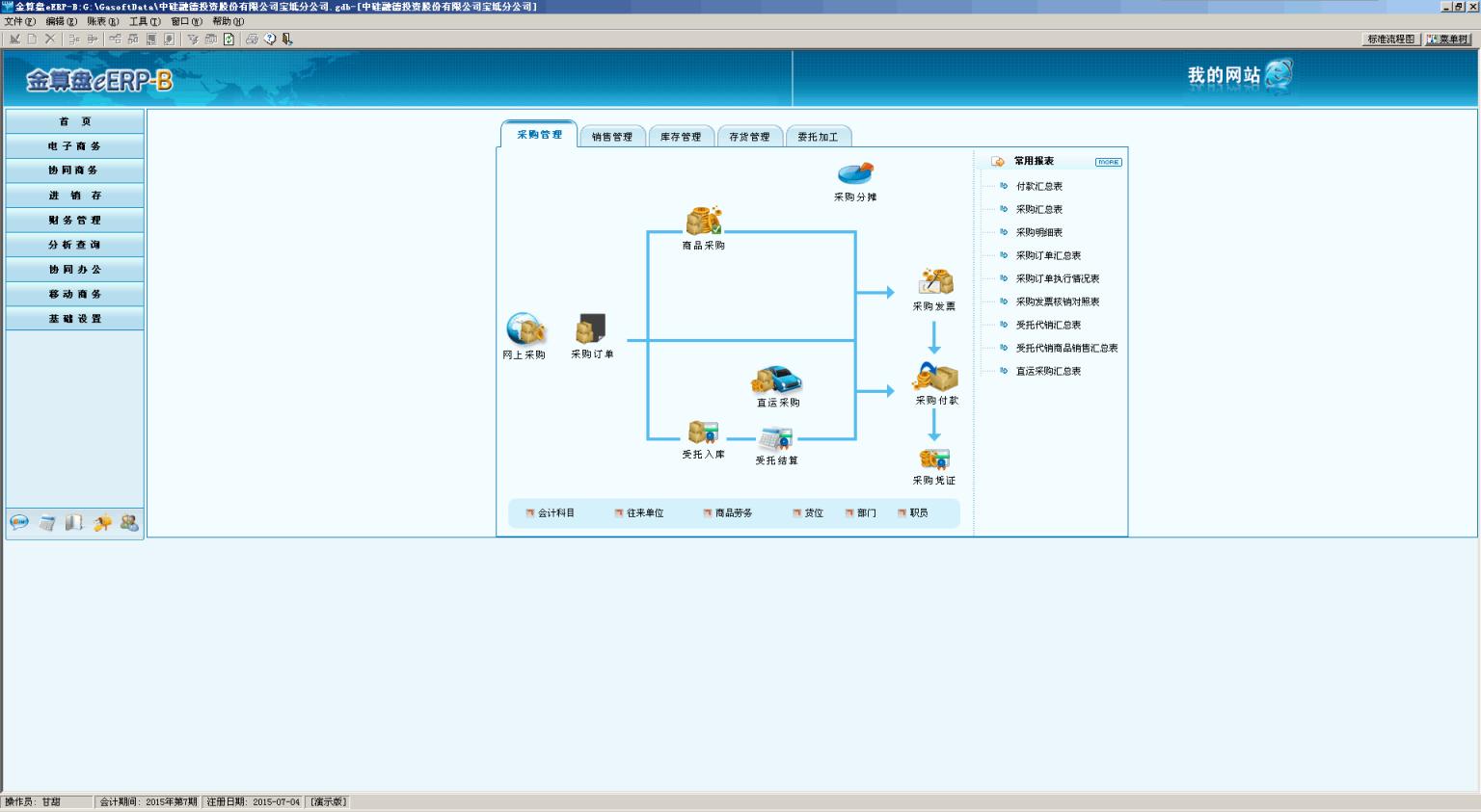 金算盘ERP管理软件