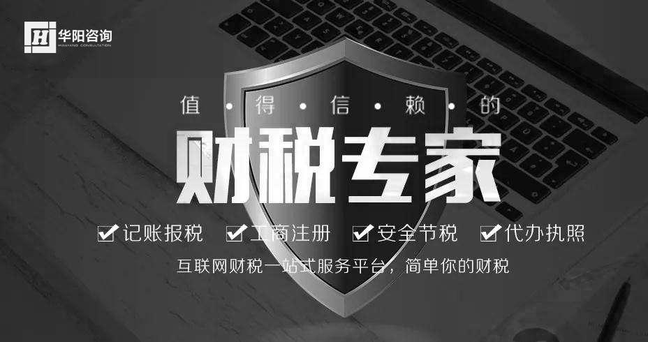 天津小微企业通过代理记账进行纳税筹划