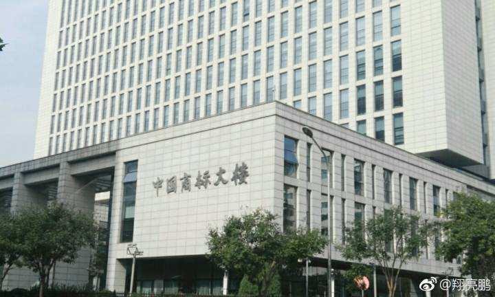 中国商标局大楼