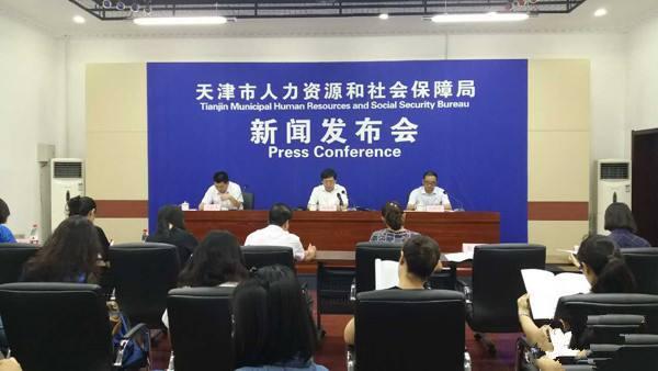 天津阶段性减免企业社保费政策