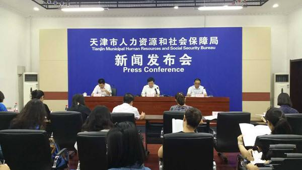 天津市人力资源与社会保障局