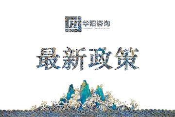 华阳咨询最新政策