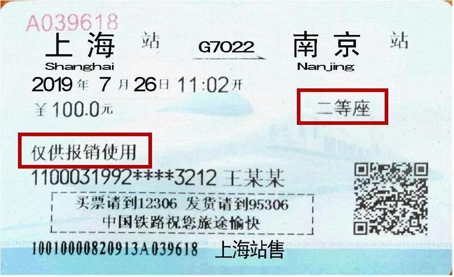 车票报销凭证