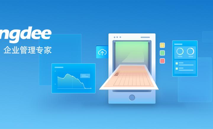 金蝶财务软件
