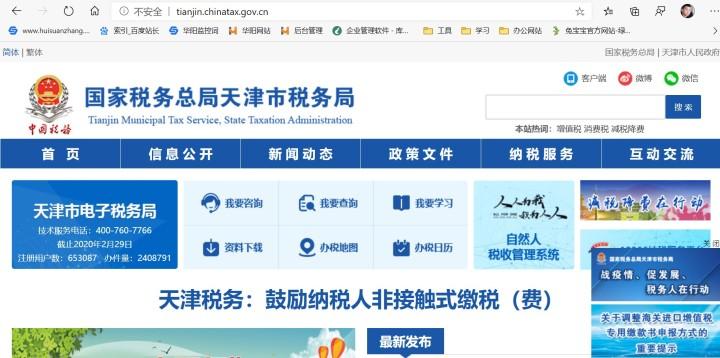 登录天津市税务局官网,点击【自然人税收管理系统】