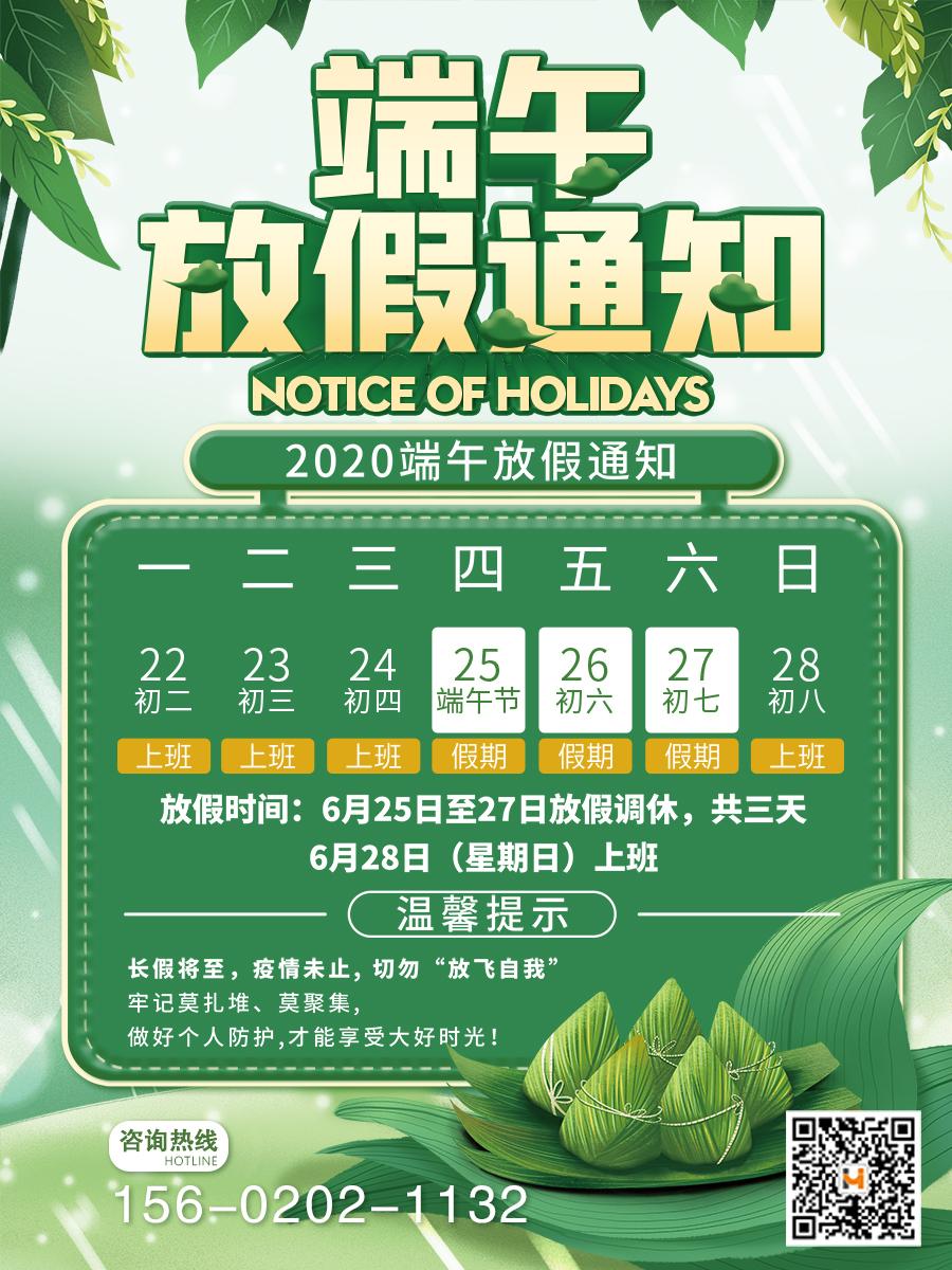 华阳咨询端午节放假通知
