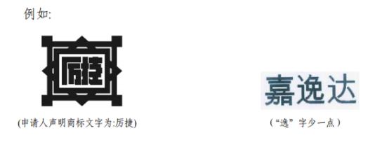 商标中的不规范汉字