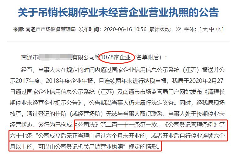 1078家企业被吊销营业执照通知